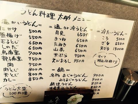 太助_メニュー