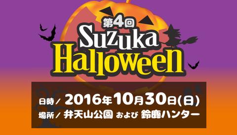 suzuka_halloween