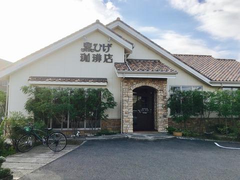 黒ひげ珈琲店_外観