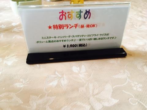 神戸屋ステーキハウス_メニュー