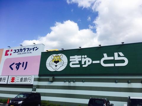 カレーハウスDON_ぎゅーとら
