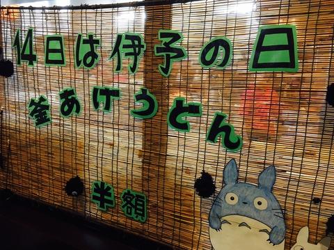 伊予製麺_告知