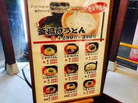 伊予製麺_メニュー