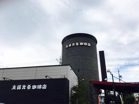 支留比亜珈琲店_外観