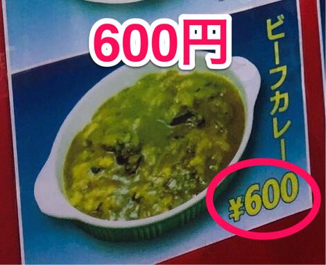 カレーハウスDON_600円2