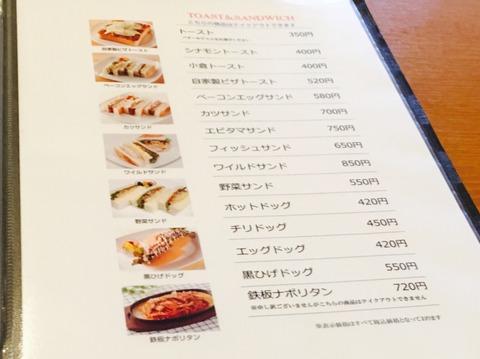 黒ひげ珈琲店_フードメニュー2