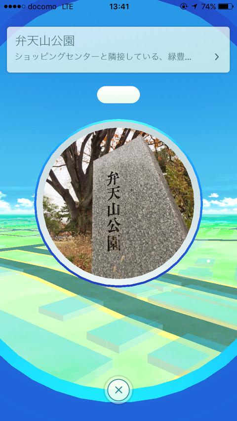 鈴鹿ハロウィン_弁天山公園ポケ3
