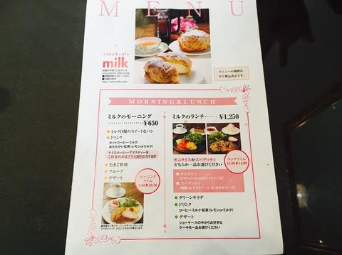 milk_メニュー