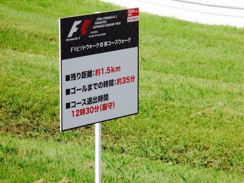 F1東コース_2