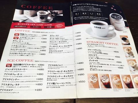 支留比亜珈琲店_メニュー