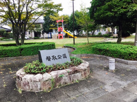 替取公園1