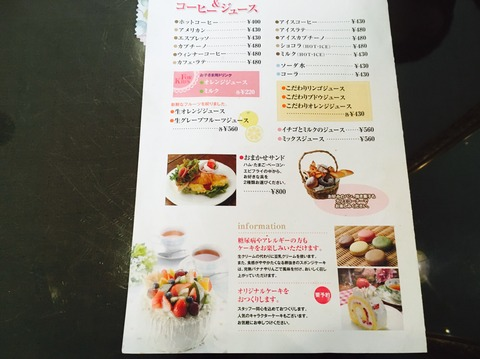 milk_メニュー3
