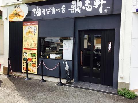 歌志軒_外観