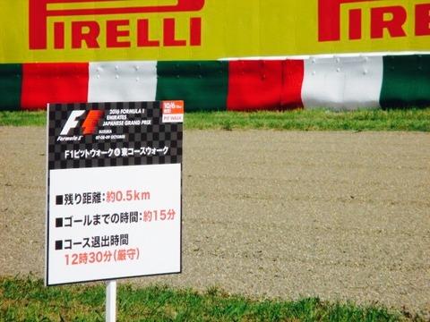F1東コース_5