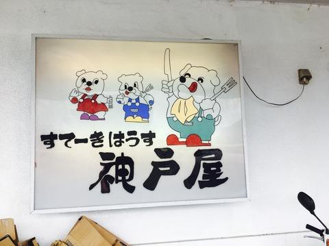 神戸屋ステーキハウス_外観
