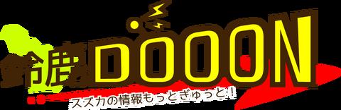 鈴鹿DOOON→ロゴ大