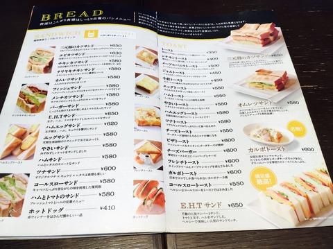 支留比亜珈琲店_メニュー3